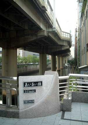 photo:あいあい橋から三崎橋方面の眺め(完成後)